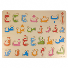 Arabic Alphabet Puzzle Board ( Ideal Gift to any kid / Childern ) Islamic game